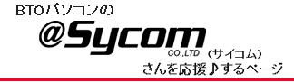 BTOのサイコムさん応援サイト